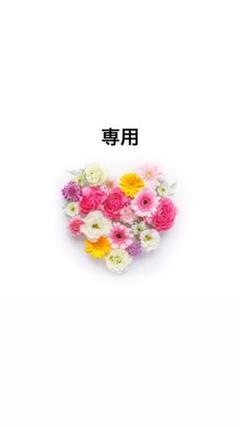 "Thumbnail of ""yumi様専用"""