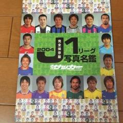 "Thumbnail of ""J1 2004シーズン選手名鑑 三浦知良 オシム ブッフバルト"""