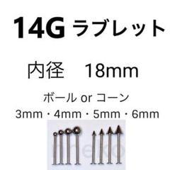 """Thumbnail of """"14G ラブレットピアス 内径18mm 1本"""""""