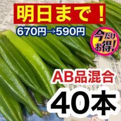 "Thumbnail of ""高知県産 オクラ おくら 40本 即購入OK 産地直送 鮮度抜群 夏野菜"""