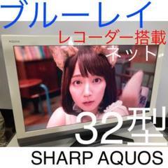 "Thumbnail of ""【ブルーレイレコーダー内蔵】32型 シャープ 液晶テレビ AQUOS SHARP"""