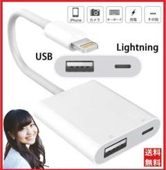 "Thumbnail of ""Iphone lightning USB カメラ アダプタ 高速転送 OTG機能"""