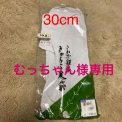"""Thumbnail of """"メンズ 男性 足袋 30cm"""""""