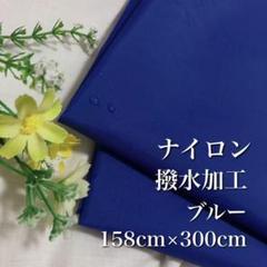 """Thumbnail of """"N3 撥水加工/ナイロン/ブルー/3m"""""""