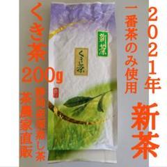 """Thumbnail of """"新茶できました! くき茶 茎茶(静岡産深蒸し茶) 上質な一番茶のみ使用"""""""