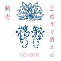 """Thumbnail of """"ジャグアタトゥー シート GZ-018 タトゥーシール"""""""