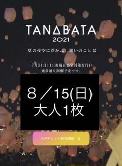 """Thumbnail of """"京都七夕スカイランタン祭り チケット(バラ売り可)"""""""