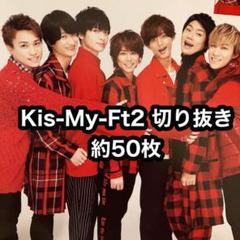 "Thumbnail of ""Kis-My-Ft2 切り抜き 大量"""