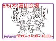 "Thumbnail of ""ハイキュー!!展 富山"""