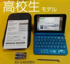 "Thumbnail of ""高校生モデル♪電子辞書 XD-G4800BU 取説付属 大学受験♭A11"""