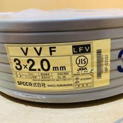 "Thumbnail of ""VVFケーブル (黒白赤) 3×2.0mm  100m"""