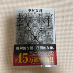 "Thumbnail of ""教団X"""