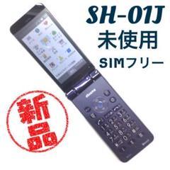 """Thumbnail of """"12【新品 未使用】docomo SH-01J SIMフリー SHARPブラック"""""""