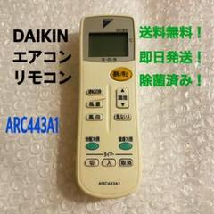 "Thumbnail of ""DAIKIN エアコンリモコン ARC443A1"""