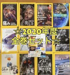 "Thumbnail of ""☆平日限定値下げ☆ナショナルジオグラフィック 2020年全巻セット"""