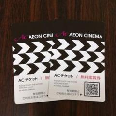 """Thumbnail of """"イオンシネマ ACチケット2枚"""""""