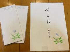 "Thumbnail of ""未使用 鳩居堂 便せんセット すみれ"""