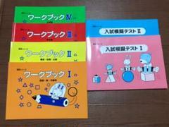 """Thumbnail of """"トーケンシリーズ ワークブックⅠ Ⅱ Ⅲ Ⅳ 入試模擬テストⅠ 、Ⅱ"""""""