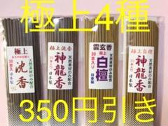 "Thumbnail of ""線香   極上4種(沈香2種.白檀2種)セット"""