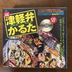 "Thumbnail of ""津軽弁かるた CD付き"""