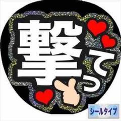 "Thumbnail of ""ファンサうちわ うちわ文字 ファンサ コンサート 撃って ホログラムシルバー"""