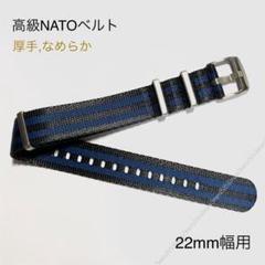 "Thumbnail of ""ボンドカラー♪高級NATOベルト☆なめらか&しなやか☆22mm幅用腕時計ベルト"""