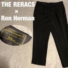 """Thumbnail of """"THE RERACS × Ron Herman タック テーパード ワイドパンツ"""""""