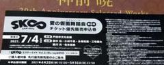 """Thumbnail of """"【即購入禁止】エスケーエイト シリアル 夜"""""""