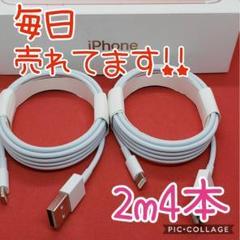 2m4本 アイフォン 正規品 同等 ライトニングケーブル 充電器 迅速発送