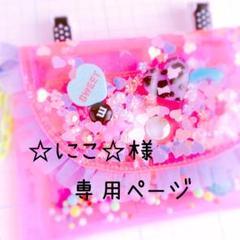 "Thumbnail of ""☆にこ☆様 専用ページ"""