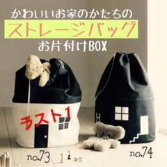 "Thumbnail of ""お片付けボックス バッグ 大容量 おもちゃ収納 収納ボックス キッズ"""