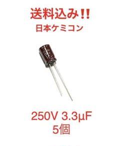 """Thumbnail of """"日本ケミコン  電解コンデンサ 250V 3.3μF 5個"""""""