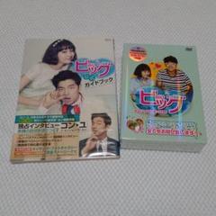 【新品未開封】コンユ ☆ ビッグ ☆ メイキングDVD + 公式ガイドブック
