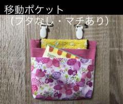 """Thumbnail of """"241.移動ポケット(フタなし・マチあり)"""""""