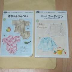 "Thumbnail of ""赤ちゃん 型紙 じんべい カーディガン"""
