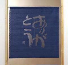 """Thumbnail of """"【新品】のれん おしゃれ 和 和風 ありがとう メッセージ 相田みつを 日本製"""""""