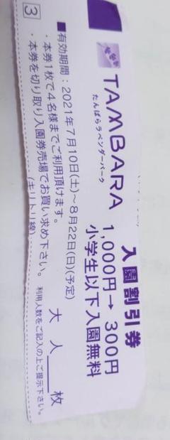 "Thumbnail of ""たんばらラベンダーパーク 入園割引券 1人300円で入園可 4人まで有効"""