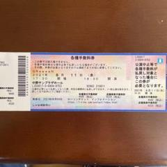 """Thumbnail of """"【大至急】GReeeeN 2021 8/11のライブチケットです。"""""""