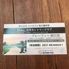 "Thumbnail of ""SANKYO 株主優待券 吉井カントリークラブ 1枚"""