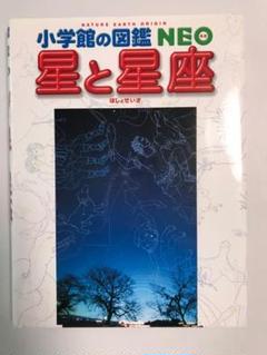 "Thumbnail of ""星と星座"""