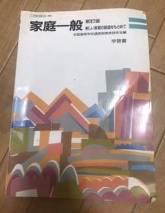 "Thumbnail of ""家庭一般 新しい家庭の創造をもとめて  新訂版 学習書"""