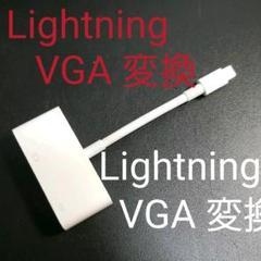"Thumbnail of ""【中古】Lightning - VGAアダプタ"""