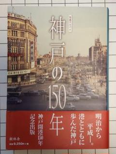 "Thumbnail of ""写真アルバム 神戸の150年"""