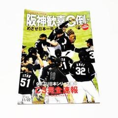 "Thumbnail of ""限定レア!! 阪神タイガース雑誌 日本シリーズ"""