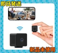 "Thumbnail of ""超小型カメラ スマホ連動 監視 赤外線暗視 動体検知センサー 4K 128GB"""
