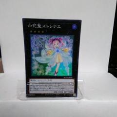 "Thumbnail of ""遊戯王 六花聖ストレナエ"""