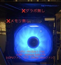 "Thumbnail of ""CPU+MB+12cmARGBファン+m2SSD(Windowsインスト済)"""