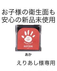 "Thumbnail of ""えりあし様専用♡シャチハタ 手形スタンプパッド単品♡"""