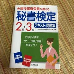 "Thumbnail of ""現役審査委員が教える秘書検定2級・3級テキスト&問題集"""