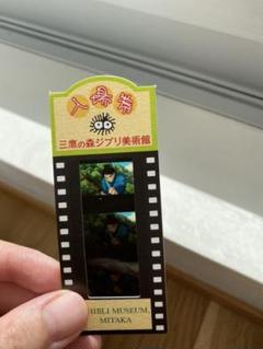 "Thumbnail of ""もののけ姫 痛みに耐えるアシタカ ジブリ美術館 入場券 フィルム"""